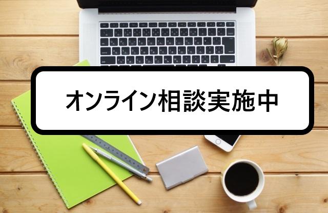 オンライン売却相談実施中!!