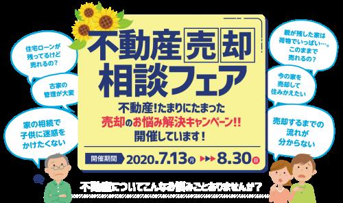 不動産売却相談フェア【7/13~8/31】