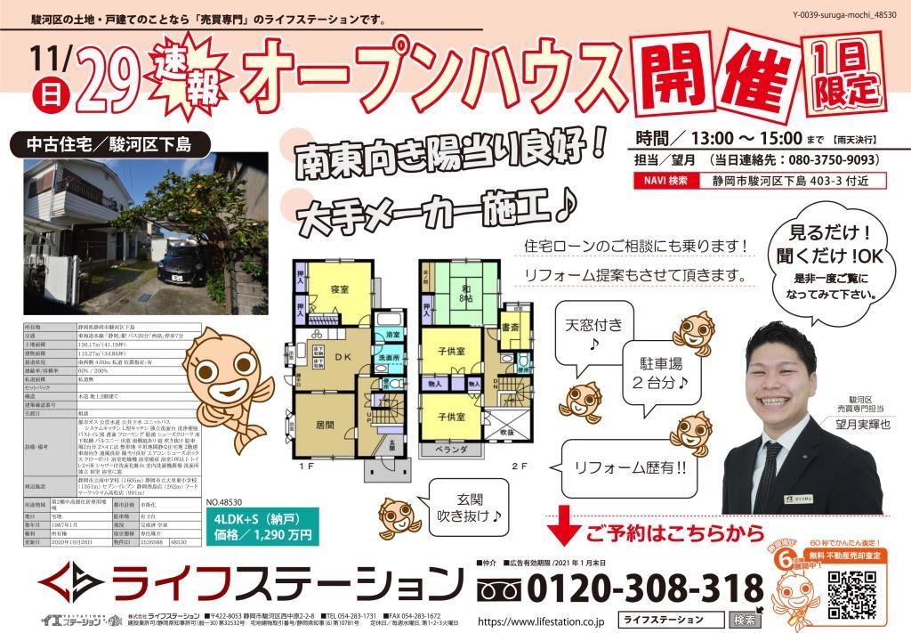 ☆駿河区下島 中古住宅オープンハウス開催☆