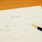委任状とペン