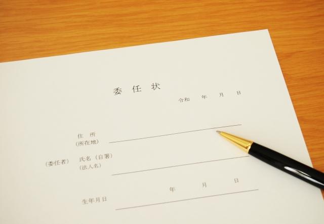 相続登記の委任状はいつ必要?作成方法や注意点などを解説!