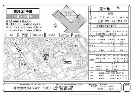 18538_中島850-1.jpg