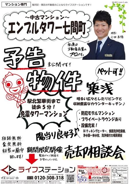 20180126_ka-0011-man-2_oda yokoku_pop-enburutawa-7kencho.jpg