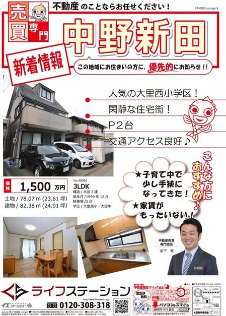 20180302_ft-0053-suruga-5 48095中野新田-out.jpg