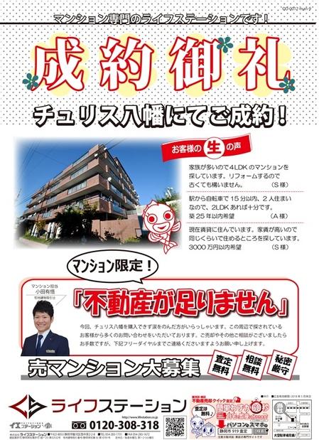 20180330_od-0017-man-9 seiyaku_yahata.jpg
