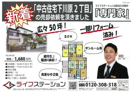 20180817_0812-kanazashi.jpg