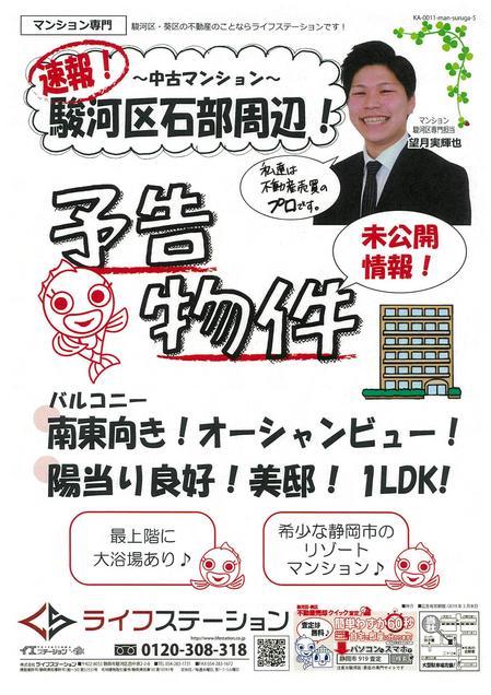 20190215_0210mochizuki.jpg