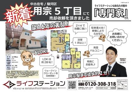 20190705_48351_kanazashi.jpg
