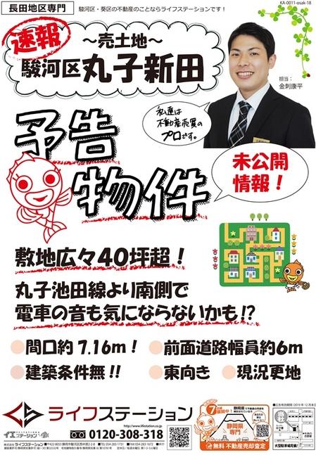 20191018_20191012_kanazashi.jpg
