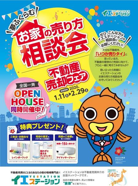 200111-0229_baikyaku_fair.jpg
