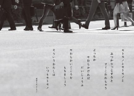 セトモノ‐相田みつお.jpg