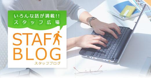 スタッフブログ:株式会社ライフステーションのスタッフによるブログです。