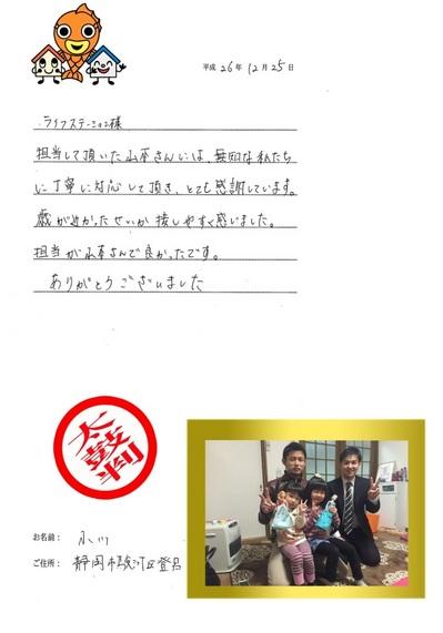 20141225ogawa-K2-2.jpg